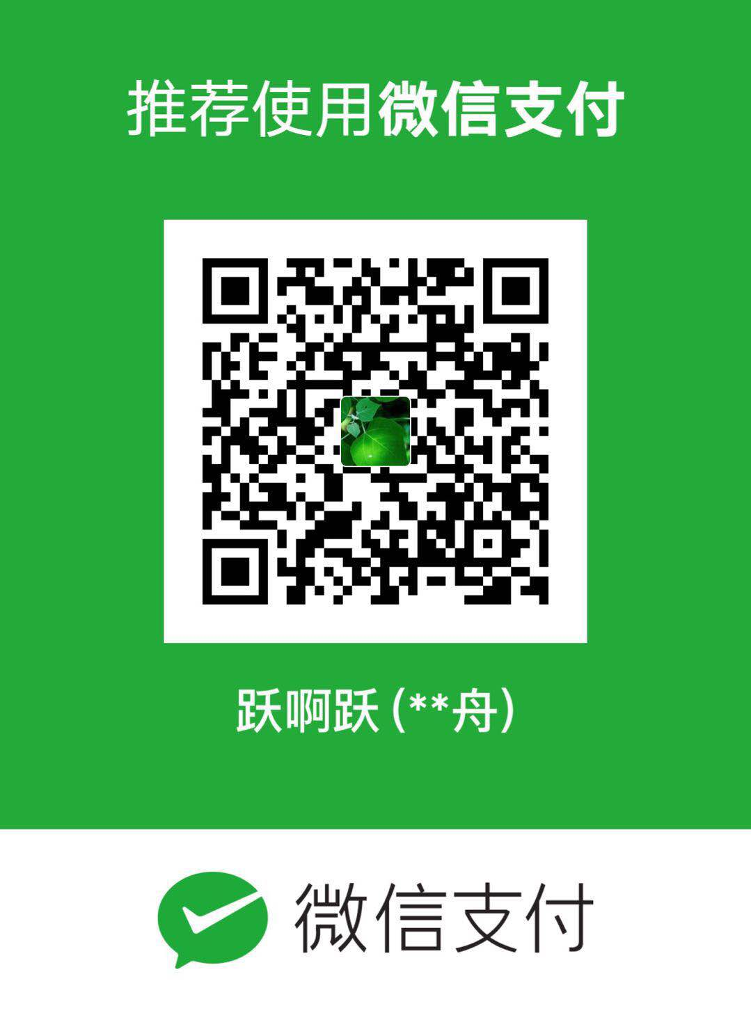 大船 WeChat Pay